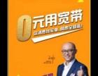 北京百兆宽带0元用(宽带通,长城宽带)