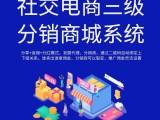 网站分销商城软件,微商城三级返利系统开发