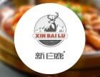 餐饮外送 杭州新白鹿餐厅加盟