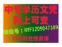 芜湖学历认证,芜湖中专学历提升