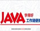 Jave软件研发暑假班马上开班啦