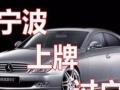 新车上 牌,二手车过户,上海,杭州人可上宁波牌照