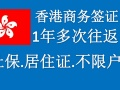 咨询有关香港一年多次往返香港商务签注的问题谁知道?