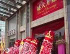 南狮表演/活动策划/开业庆典/音响布展