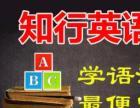 知行英语、专攻语法精读提升词汇、无效可退费在线教育