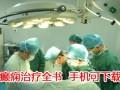 北京治癫痫病比较好的医院 癫痫治疗全书APP