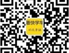 深圳特快学车,大车增驾,VIP无忧班