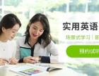 西安英语培训班,少儿,成人,兴趣,职场,出国英语学习