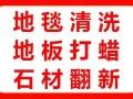 上海地毯清洗公司-地毯维修-地板打蜡-石材翻新/清洗打蜡保养