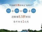 深圳东亚能源优优白条代理总部直招加油85折