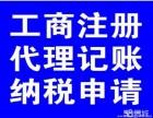清远纳税申报 做账报税一条龙服务 首月免账务费