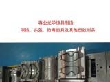 加工定制 防毒面罩模具 光学镜片模具