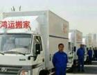 鸿运搬家 专业搬家 企事业单位搬迁 长短途运输