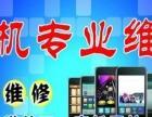 三星苹果手机维修 手机专业换屏 手机进水专业维修