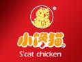 小馋猫炸鸡加盟电话 小馋猫炸鸡加盟总部