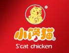 小馋猫炸鸡加盟电话 小馋猫炸鸡加盟