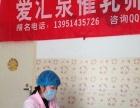 【爱汇泉母婴护理中心】江苏省优秀高级催乳师服务