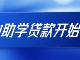 2021年陕西省生源地助学贷款开始办理
