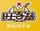 旺客基黄焖鸡 诚邀加盟