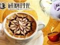 重庆研磨时光加盟费多少研磨时光咖啡馆加盟