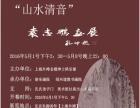 古都书院秋季国学琴棋书画与初中晚托班招生