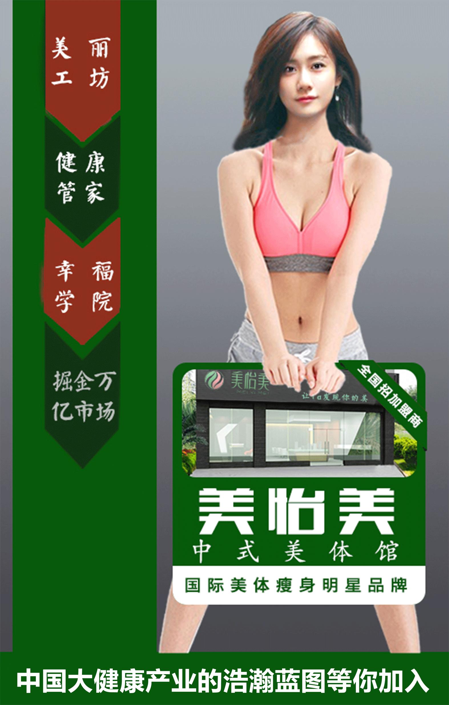 美怡美国际瘦身club