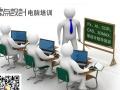 岳阳零点设计电脑培训、PS、CDR、CAD、3D