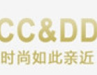 ccdd女装加盟