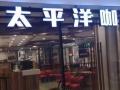 深圳太平洋咖啡加盟赚钱吗 太平洋咖啡加盟