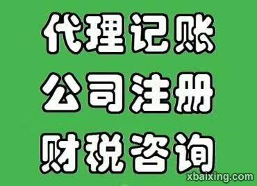 北京涿州地区公司注册注销报税记账税务咨询