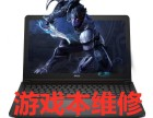 平谷区戴尔游戏本上门维修北京Dell维修笔记本维修电脑改装