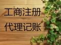 通州宋庄代理记账优惠活动