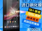 索尼XL39H钢化玻璃膜手机贴膜 高清膜 防爆耐刮防指纹超薄金刚膜