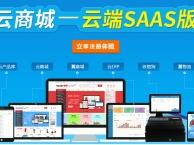 农村电商网站建设首选系统,高性能高性价比!