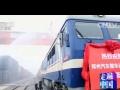 郑欧班列铁路运输服务