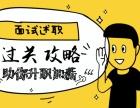 杭州富阳公务员培训哪家强?