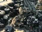上海汽车配件回收价格上海汽车新旧配件回收行情上海正泰汽配回收