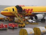 周口国际快递 DHL电话 联邦快递 美国文件快递