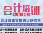 东莞专业培训会计学校