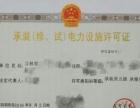 办理能源局高压电工证,代办承装承修电力设施许可证