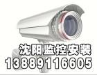 13889II6605沈阳东陵区车位监控安装维修监控头上门
