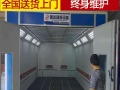 荆州烤漆房价格 活性炭环保型汽车喷烤漆房上门安装