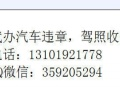 镇江高价**驾驶证分