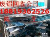 东莞黄江回收废品价,高价回收废铝,欢迎认定信良回收公司