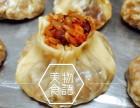 学做烧麦就到广州味来香小吃培训学校学
