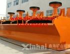 鑫海KYF型浮选机厂家/矿用浮选机价格/浮选机原理