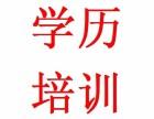 芜湖提升学历哪里有丨成人高考培训哪里有丨多少钱