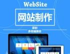 专业-高端定制、网站建设、网站制作、建站送域名空间