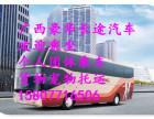 客车)桂林到北京汽车/客车(发车时刻表)大巴哪里乘+票价多少