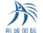 彤城国际劳务加盟